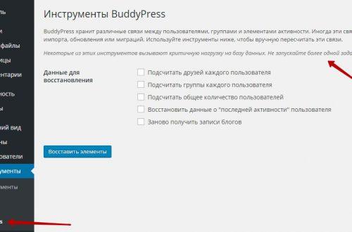 Настройка плагина BuddyPress wordpress новая инструкция