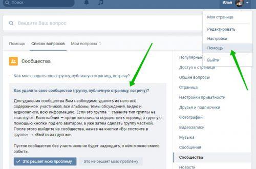 Как удалить группу или сообщество в ВК вконтакте