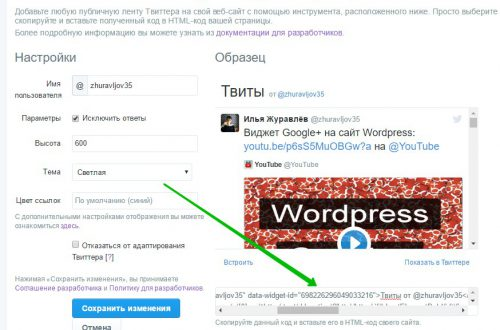 Twitter List Супер виджет твиттер сайт WordPress