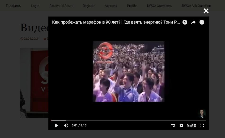 Video PopUp видео всплывающее окно на сайт WordPress плагин
