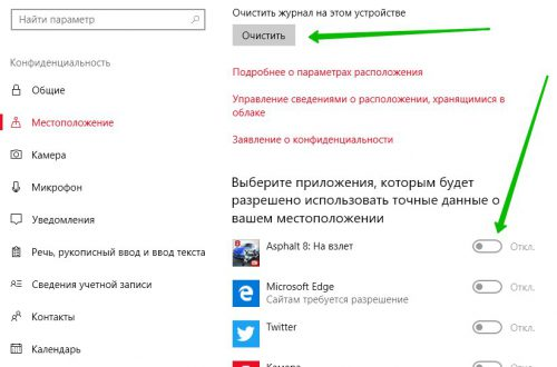 Windows 10 слежка как отключить слежение настройка