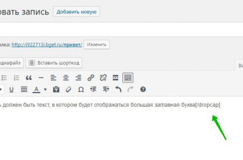 Большая заглавная буква плагин WordPress