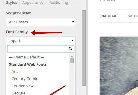 Просто и быстро поменять шрифты на wordpress сайте