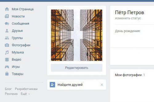 Как восстановить удалённую страницу в ВК вконтакте