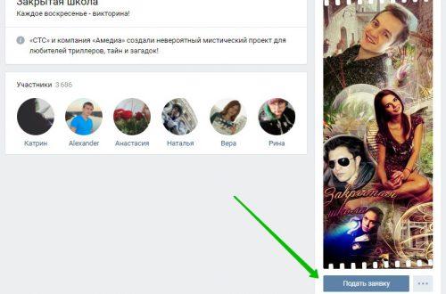 Как сделать закрытую группу в ВК вконтакте