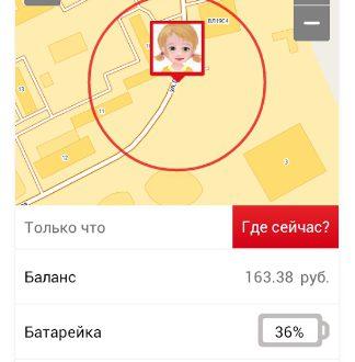 Мобильное приложение «Где дети»