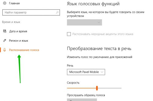 Распознавание голоса Windows 10