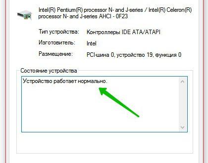Контроллеры IDE ATA ATAPI Windows 10