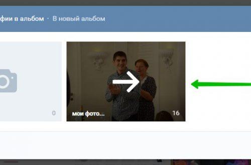 Как в ВК добавить фото в альбом вконтакте