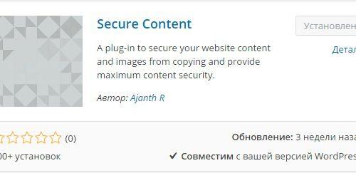 Защита сайта от копирования текста и изображений плагин wordpress