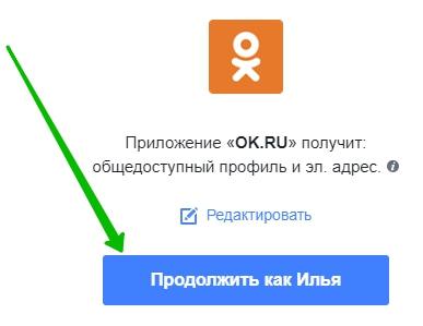 Одноклассники без регистрации нового пользователя бесплатно