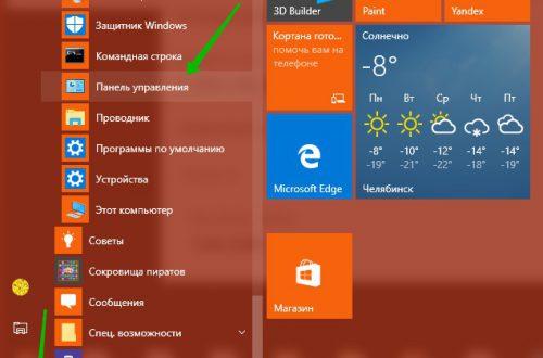Настроить рабочие папки Windows 10