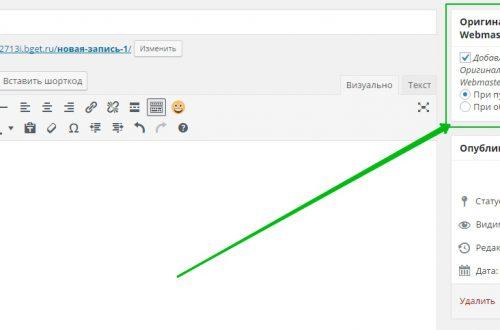 Яндекс «Оригинальные тексты» на сайт wordpress плагин