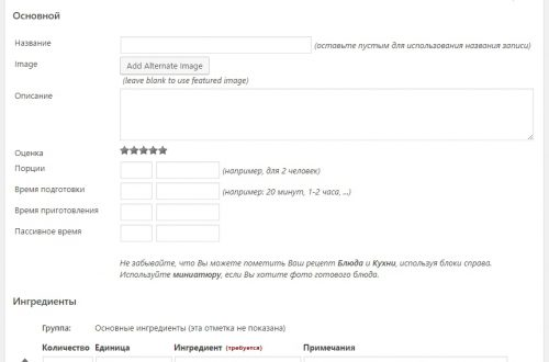 Рецепты на сайт супер плагин WordPress !