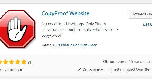 Защита контента сайта плагин WordPress