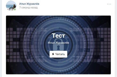 Как сделать статью в ВК вконтакте опубликовать