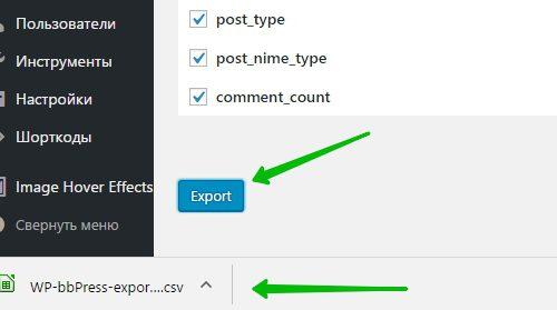 bbPress Import Export импорт и экспорт форума
