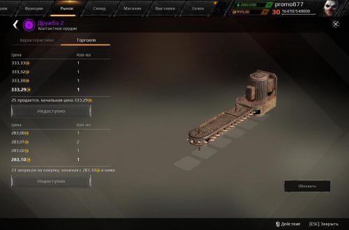 Гайд по основному оружию в Crossout (часть 2)