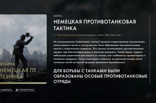 Battlefield 1: Кодекс «Немецкая ПТ техника» (трофей «Мастер адаптации» / Master of adaptation)