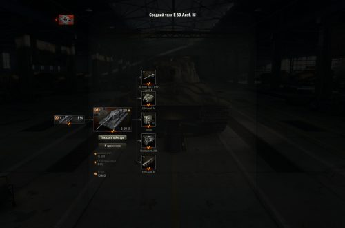 World of Tanks: гайд по E 50 Ausf. M