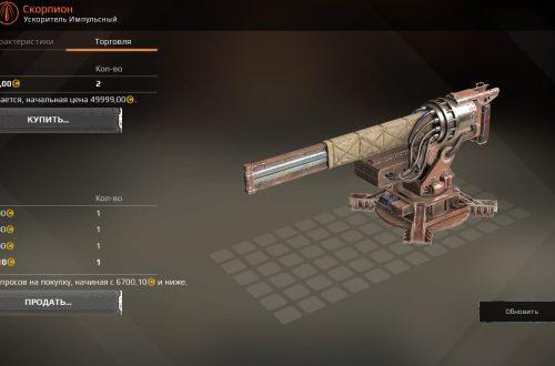 Характеристики оружия в Crossout
