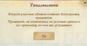ArcheAge — мошенники в игре