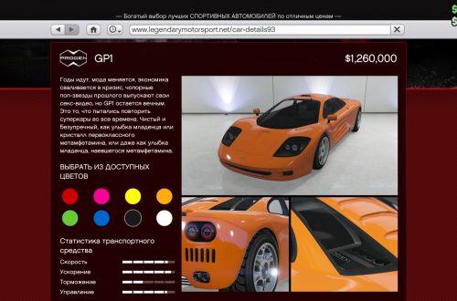 Обновление «Лихачи и трюкачи: особые гонки» для GTA Online