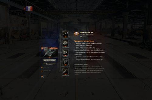 World of Tanks: гайд по AMX M4 mle. 49