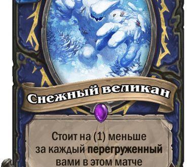 Гайд по Hearthstone: новые карты шамана из набора «Рыцари Ледяного трона»