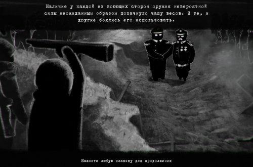 Концовки Beholder