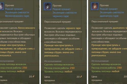 Список всех ездовых питомцев в ArcheAge