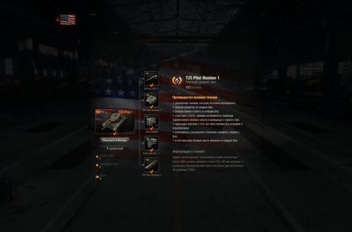 World of Tanks: гайд по T25 Pilot