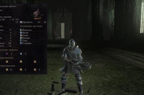 Dark Souls 3 — The Ringed City: новое оружие