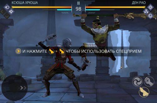 Shadow Fight 3: гайд для начинающих