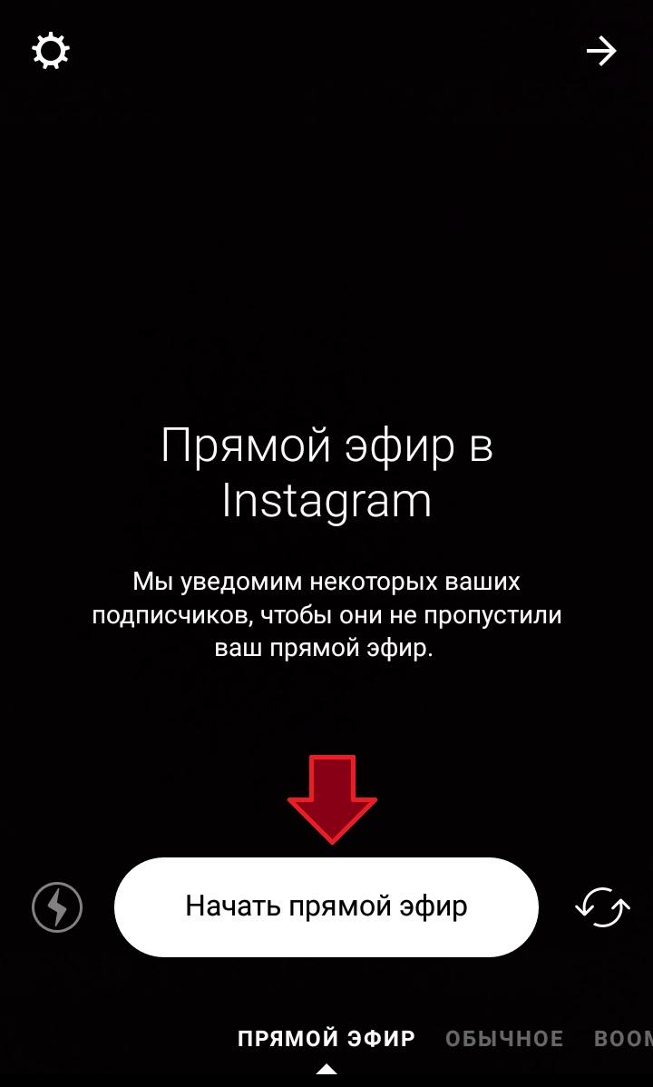 прямая трансляция instagram