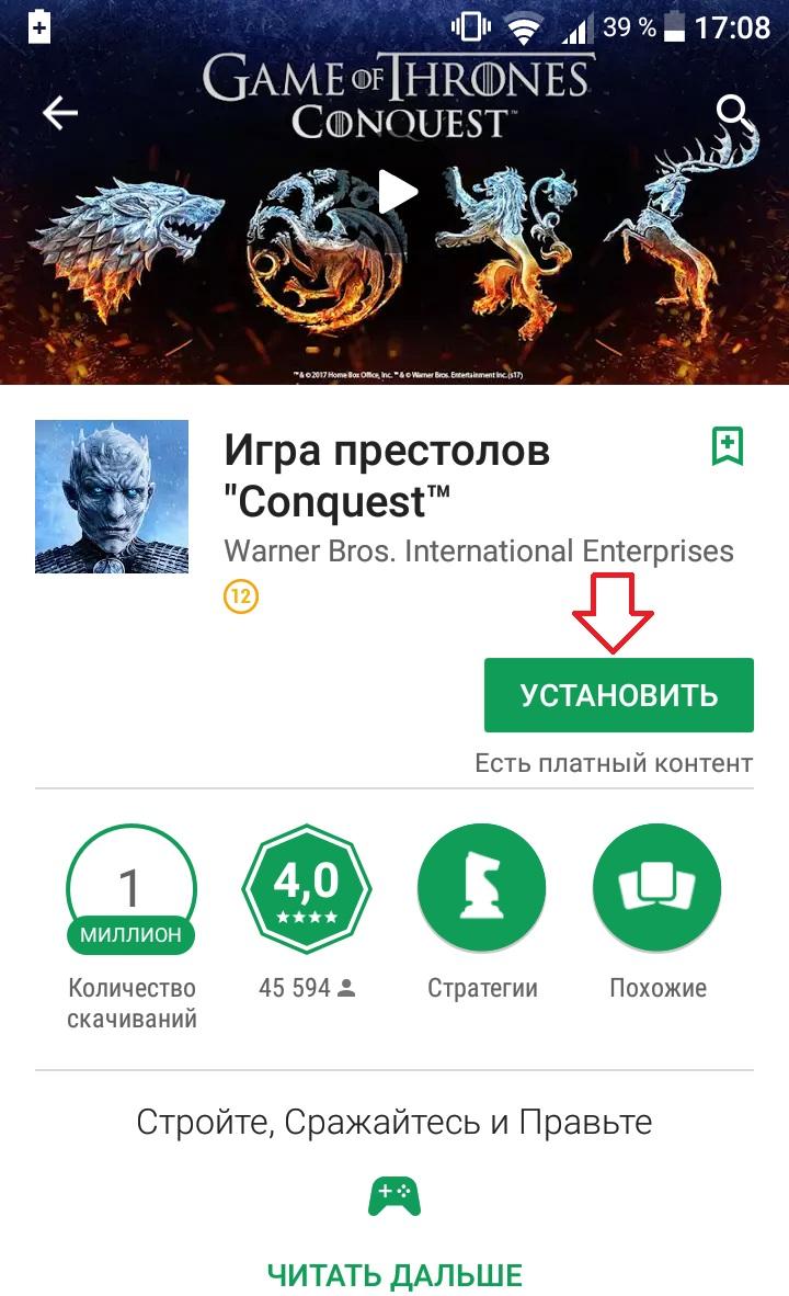 установить игру андроид