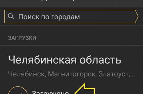 Как скачать карты для навигатора Яндекс 2018