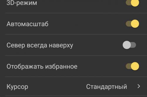 Как отключить платные дороги в навигаторе Яндекс