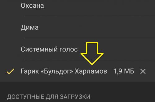Как скачать голоса для навигатора Яндекс
