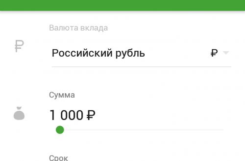 Как открыть вклад в Сбербанк онлайн на телефоне 2018