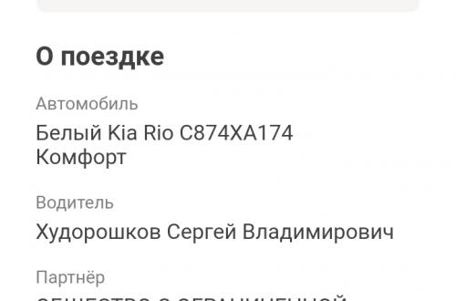 Как удалить поездки в Яндекс такси