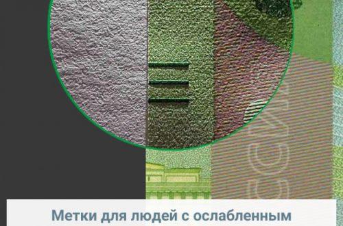 Приложение для проверки 2000 и 200 рублей