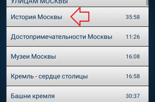 Аудиогид путеводитель по Москве приложение андроид