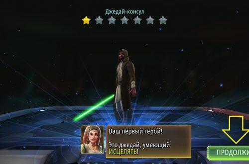 Скачать игру звёздные войны на андроид бесплатно