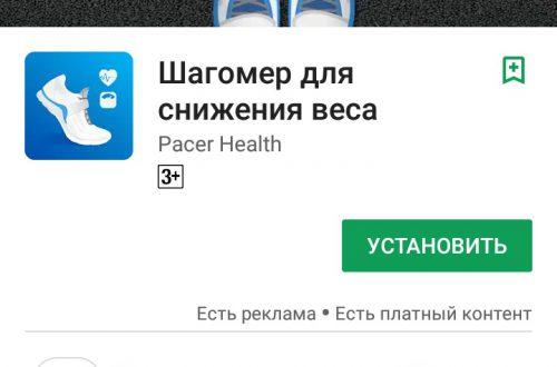 Скачать шагомер на андроид на Русском бесплатно