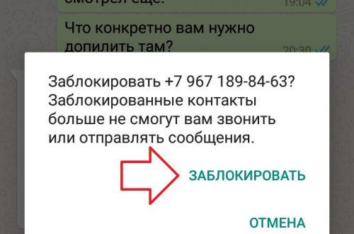 Как заблокировать чат в ватсапе WhatsApp