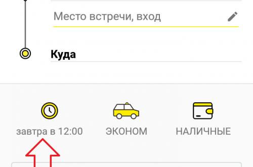 Как заказать такси на определённое время