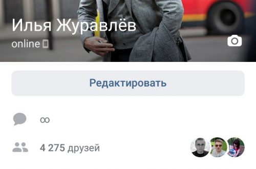 Скачать ВК бесплатно на телефон андроид приложение ВКонтакте