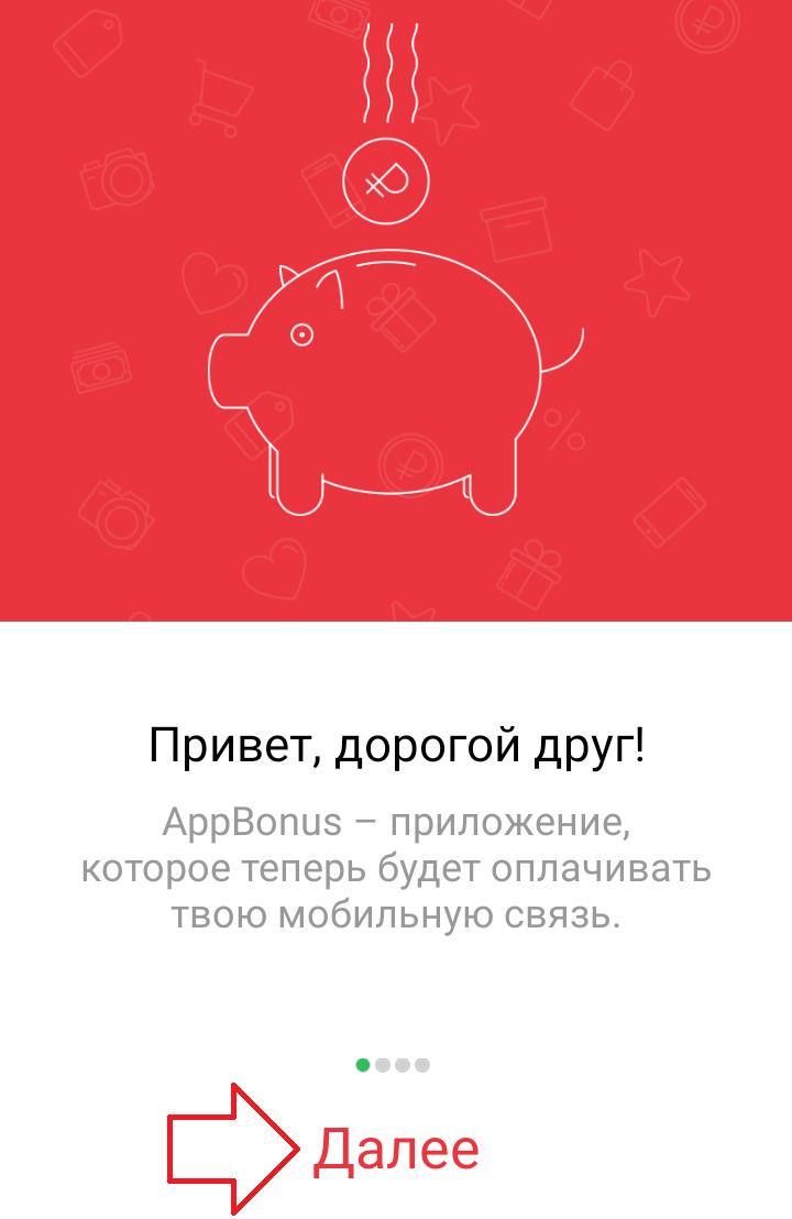 приложение анонс