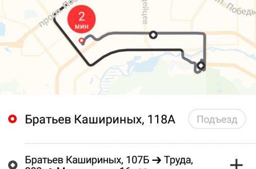 Как добавить два адреса в Яндекс такси